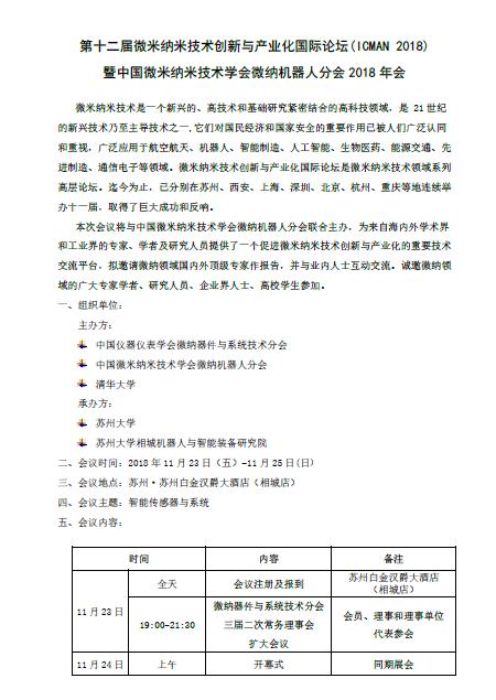 会议通知-中文page1