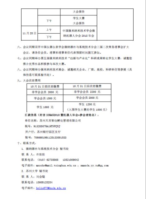 会议通知-中文page2